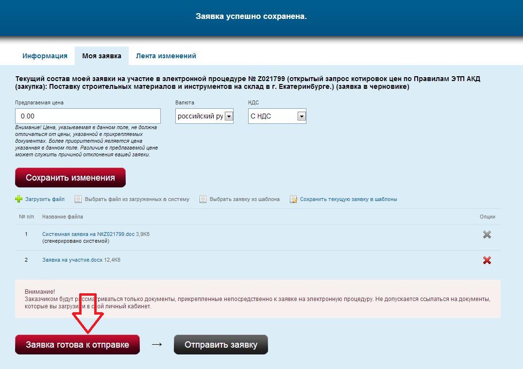 https://www.a-k-d.ru/resources/cms/pages/besplatnoe_uchastie_v_procedurah/18podat.png