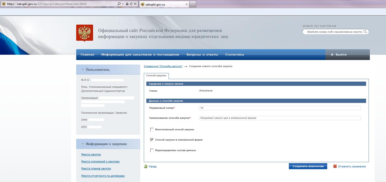 Https Zakupki Gov Ru 223 Purchase Private